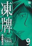 凍牌 9 (ヤングチャンピオンコミックス)
