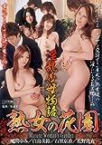 淫乱義母物語 【ACGJV-001】 [DVD]
