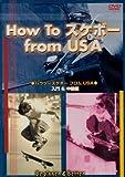 ハウツースケボー フロムUSA ビギナー&ベター DVD ハウツースポーツシリーズ 2006USA