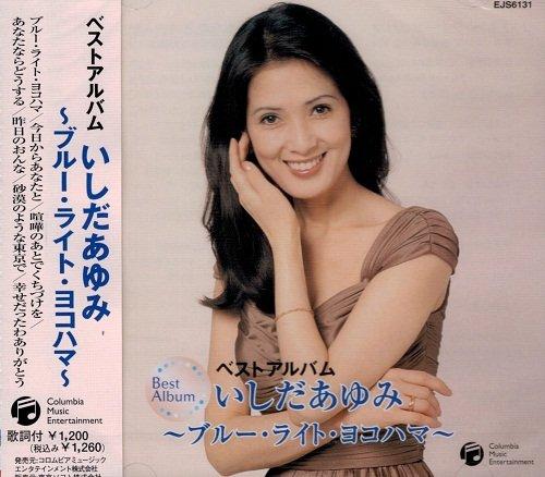 いしだあゆみ ベストアルバム 〜ブルー・ライト・ヨコハマ〜 EJS-6131