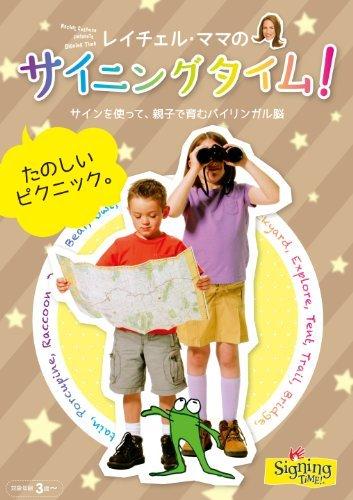 kids-signing-time-tanoshii-picnic-japan-dvd-cobg-6415