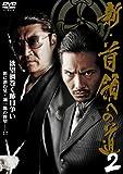 新・首領への道2 [DVD]