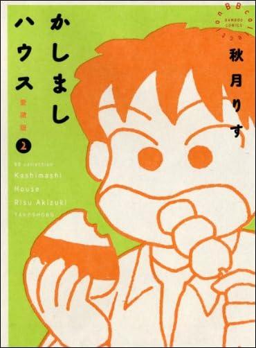 かしましハウス 愛蔵版 (2) (バンブーコミックス BBコレクション)