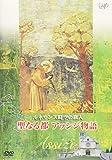 ルネサンス時空の旅人『聖なる都アッシジ物語』[DVD]