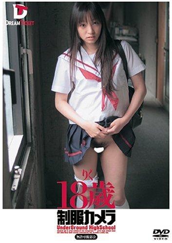 制服カメラ [りく18歳] [DVD]