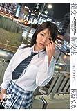援交 転校生 篠めぐみ [DVD]