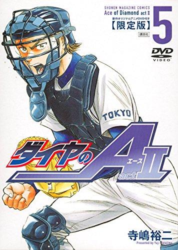 DVD付き ダイヤのA act2(5) 限定版 (講談社キャラクターズライツ)