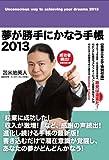 夢が勝手にかなう手帳2013 (Club Tomabechi)