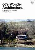 60's Wonder Architecture 〜謎のスイス人建築家パスカル・ホイザーマン
