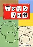 デッサン7日間 (みみずくビギナーシリーズ)
