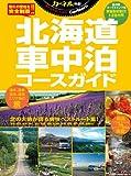 カーネル特選!  北海道車中泊コースガイド (CHIKYU-MARU MOOK)