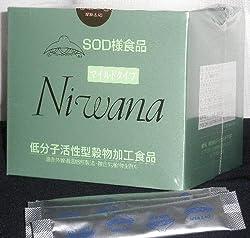丹羽SOD様食品「NIWANA MILD」 2箱(90包×2)セット 製造より約1ヶ月以内の商品を発送!