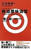 太田和彦の居酒屋味酒覧〈第三版〉: 精選173