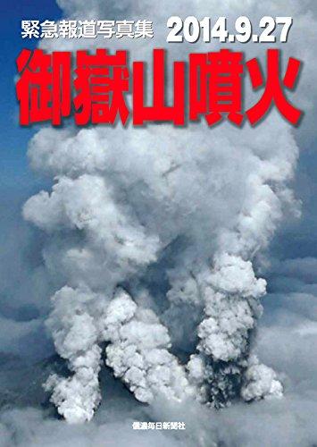 緊急報道写真集 2014.9.27 御嶽山噴火