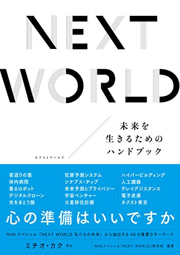 NEXT WORLD