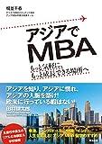 アジアでMBA――もっと気軽に、もっと成長できる場所へ