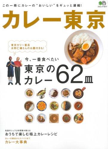 カレー東京