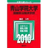 青山学院大学(国際政治経済学部) [2010年版 大学入試シリーズ] (大学入試シリーズ 241)
