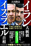 イラン大統領vs.イスラエル首相