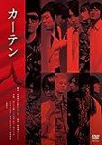カーテン [DVD]