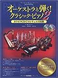 ピアノスタイル オーケストラと弾く!クラシック・ピアノ2 カラオケCDでコンチェルト体験(CD2枚付き)