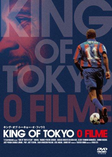KING OF TOKYO O FILME(キング・オブ ...
