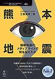 熊本地震 情報発信のメディアサイトで何を伝えたか (震災ドキュメント(NextPublishing))