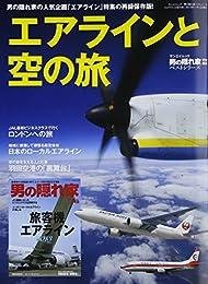 エアラインと空の旅 (SAN-EI MOOK 男の隠れ家特別編集ベストシリーズ)