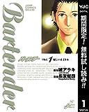 バーテンダー【期間限定無料】 1 (ヤングジャンプコミックスDIGITAL)