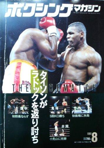 ボクシングマガジン 1991年 8月号 タイソンがラドックを返り討ち