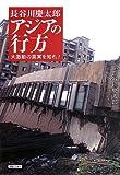 『アジアの行方』 長谷川慶太郎
