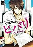 ヒバリPremium―ヒバリ受onlyスペシャルアンソロジー (CLAPコミックス anthology 14)