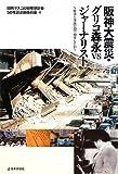 阪神大震災・グリコ森永vsジャーナリスト―権力と市民の間で何をしたか