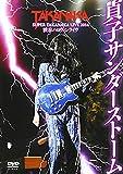 DVD 高中正義 SUPER TAKANAKA LIVE 2014 渋谷ハロウィンラ...[DVD]