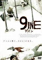 9INE ナイン [DVD]