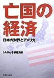亡国の経済―日本の財界とアメリカ