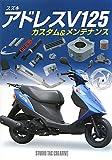 スズキ アドレスV125―カスタム&メンテナンス