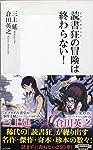 読書狂の冒険は終わらない! (集英社新書)