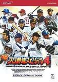 プロ野球スピリッツ4公式ガイド (KONAMI OFFICIAL BOOKS)