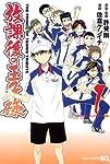放課後の王子様 1 (ジャンプコミックス)