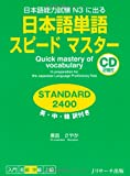 日本語単語スピードマスター STANDARD2400