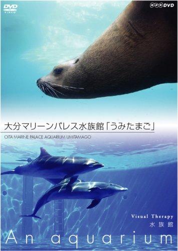 NHKDVD 水族館~An Aquarium~ 大分マリーンパレス水族館「うみたまご」