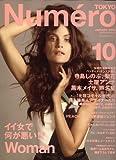 Numero TOKYO (ヌメロ・トウキョウ) 2008年 01月号 [雑誌]