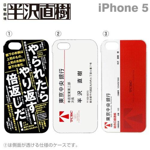 バンダイ 半沢直樹 iPhone5専用 ジャケット 台詞 MHN-02A
