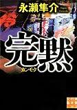 完黙 (実業之日本社文庫)
