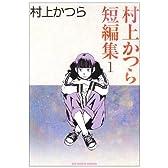 村上かつら短編集 1 (ビッグコミックス)