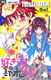 好きです鈴木くん!!(4) (フラワーコミックス)