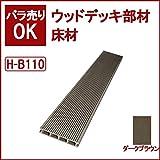 ウッドデッキ 人工木材 人工木 部材 樹脂ウッドデッキ 床材H-B110 150×25×2000mm【H-B110】【2色選択可】 (ダークブラウン)