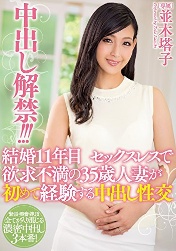 Ban on inside out! ! ! Marriage during sexual intercourse out 11th year sexless frustration with 35-year-old married for the first time experienced by her tree-lined reservoir Goro [DVD]