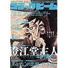 コミックビーム 2010年 01月号 [雑誌]